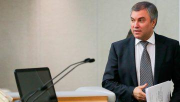 Вячеслав Володин покидает наблюдательный совет общества «Знание»